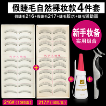 Taiwan handmade false eyelashes suit 216217 supernatural makeup Lash Curling vivid nude make-up to send glue