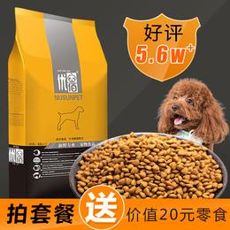 优佰狗粮 小型犬泰迪比熊雪纳瑞通用型成犬5斤牛肉味 全营养配方