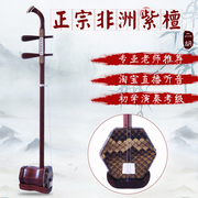 Suzhou rosewood erhu instrument factory direct adult children beginners general professional grading test playing teaching