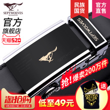 Seven wolves men's leather belt Korean leisure trend leather middle-aged youth belt automatic buckle business belt