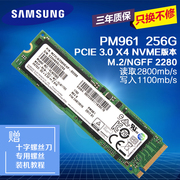 Samsung PM961 PCIE NVME M.2 notebook desktop SSD 256G SSD genuine commitment