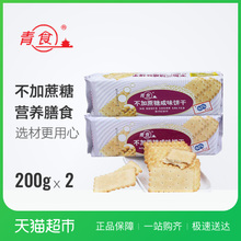 Green Food Without Sucrose Savoury Biscuits 200g*2 Meal Replacement Full-Born Elderly Cookies Diabetes Mellitus Food