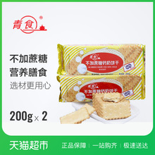 Green food without sucrose Calcium milk biscuits 200g*2 meal replacement food suitable for urine People original biscuit snacks