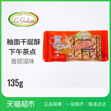 Italy imported Kailan Liwei glazed Melaleuca crisp 135 grams / bag cookie pastry cookie