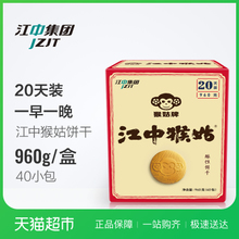 Jiangzhong Monkey Monkey Hericd Snack Biscuit 20 Days 960g meal replacement cookie snacks