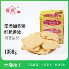 Qingcao Calcium Milk Biscuit Special Gift Package 1350g Gift Qingdao Specialties Meal Snack