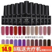 Beautiful tide Nail Gel Nail Polish Manicure persistent phototherapy glue Manicure Cutex nail shop genuine Bobbi glue