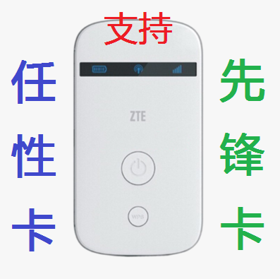 ZTE MF90C1 wireless router 4G the third mock exam of Beijing Telecom 120G card card router Internet pioneer caprice