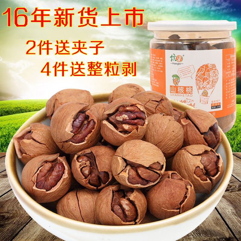 16 years, 250 grams of new goods, Ling'an shell large seeds, hand peeled pecans, walnuts, walnuts, nuts, post