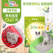 Poke Network Yi pro-bentonite cat litter lemon flavor clumps cat litter 4kg group deodorant cat litter 23 provinces