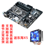 The SF Asus/ ASUS B250M-A B250 motherboard LGA1151 7500 support plate