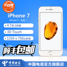 Apple Apple/ iPhone 7 Apple 7 32G/128G full Netcom mobile telecom 4G mobile phone #