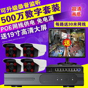 The monitoring equipment packages to send a 19 inch display HD 5 million digital POE cable power supply monitor camera