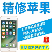 Apple mobile phone repair iphone6 6sp 6plus water iPhone6S repair motherboard does not boot 5S