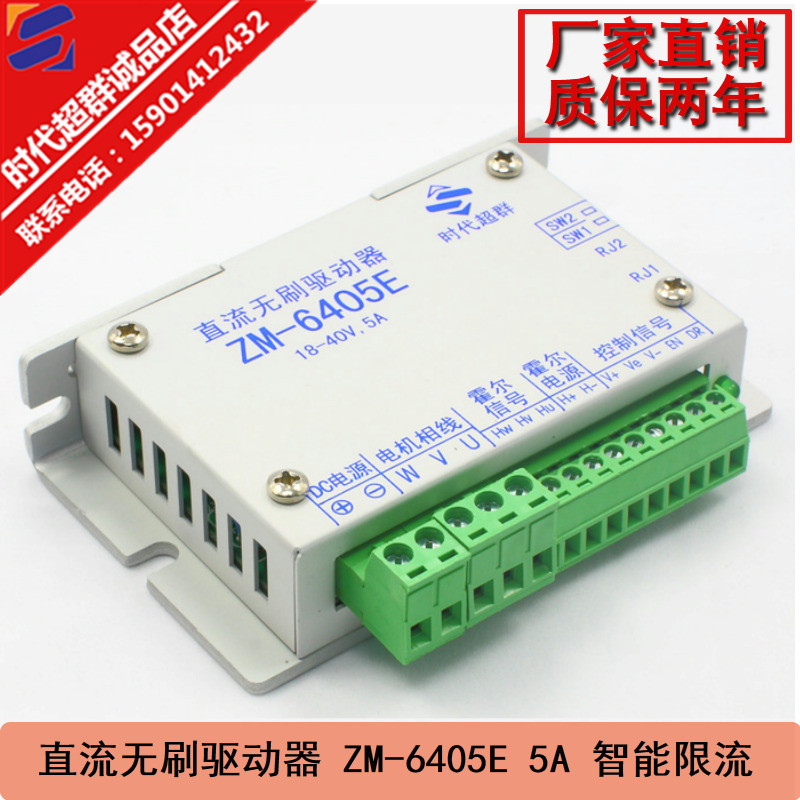 33 46]cheap purchase ZM-6405E Brushless DC Motor Controller/Drive