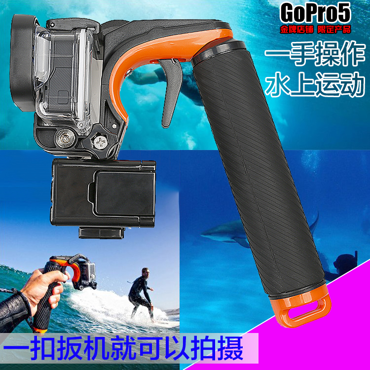GOPRO fittings Hero5 Black trigger buoyant rod original waterproof shell suitable for shutter control shooting bracket