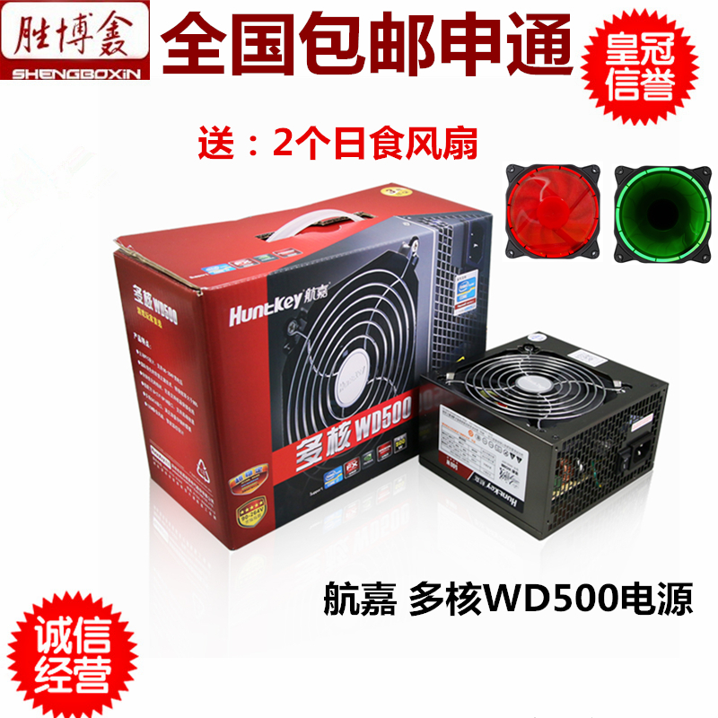 Huntkey multi-core WD500 desktop computer power rated power 500W host wide voltage back line power supply