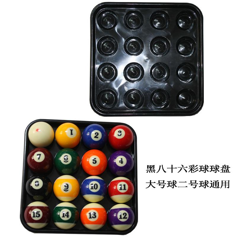 黑8台球子球盘结实耐用花式九球十六彩托盘塑料台球收纳盒桌球子
