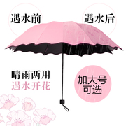 Umbrella, folding, double use, black glue, sun protection, UV protection, Korean small fresh advertisement, sun umbrella