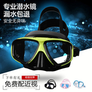 Snorkeling mirror waterproof mask goggles frame guard large nose diving goggles adult children swimming glasses equipment
