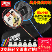 Full carbon genuine DHS racchetta da badminton in fibra di carbonio tipo ultralight uomini e donne offensive single-shot a doppio battito