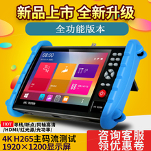 Engineering treasure multi-function digital network video monitoring camera tester maintenance and installation tool can be modified IP full