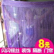 Korean Wedding Silver curtain line encryption hangs off the living room entrance curtain curtain curtain decorative curtain curtain tassel