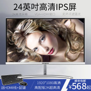24 inch 2K display IPS matsusuke computer desktop computer LCD HDMI HD display narrow frame 23