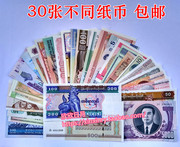 Post 30 different foreign coins, real notes, foreign currency, coins, new coins, no repetition