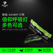 GALAXY/ Gamer GALAXY DDR4 8G 2400 desktop overclocking memory compatible with 2133 light emitting