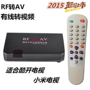 TV box TV turn AV receiver RF turn AV closed cable signal to video / TV / projector / cool open