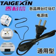 For a long time YAGE e Ming standard letter lamp tiger mil power line power charger charging line