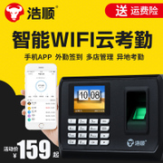 Hysoon C138 fingerprint attendance machine cloud network WIFI mobile phone APP punch machine work attendance machine