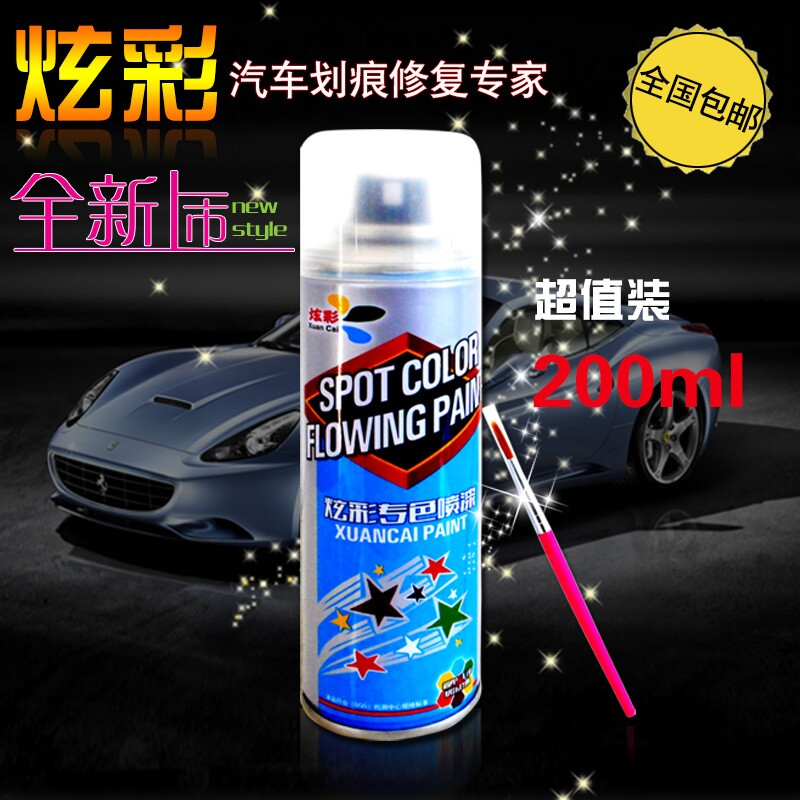 Xiali series Yaris Ville N5N7N3 Wei Chi V5V2 automotive repair paint scratches repair paint pen