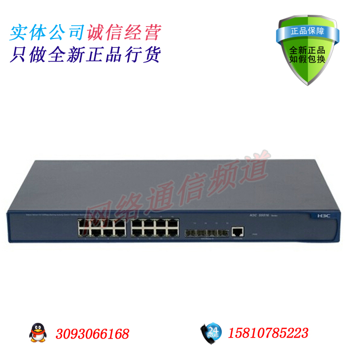 Three LS - S5016P H3C China - CN 16 mouth full gigabit managed switches