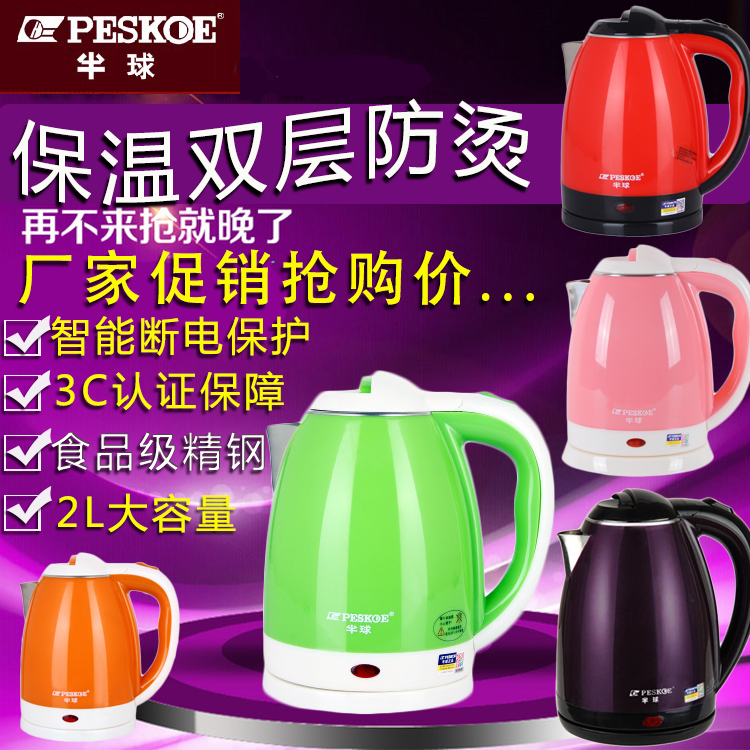 Hemispherical electric kettle double insulation fast open kettle stainless steel anti - burning automatic power off 2L home