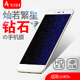 Axidi millet 5s mobile phone film millet 5S matte anti-fingerprint protection film m5s HD Diamond Proof film