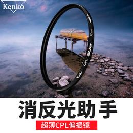 肯高CPL偏振镜77 67 58mm佳能82 72 62 52 49滤镜单反相机偏光镜