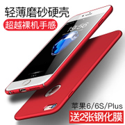 Apple 6 mobile phone shell 6Plus sets of ultra-thin iPhone6 frosted silica gel six 6S new female tide male red i6P