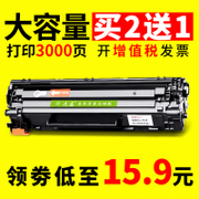 Apply powder HP88A toner cartridge M1136 1106 P1108 HP1007 1008 HP388A m126a