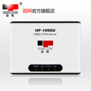 Fixed network HP-1000U single U port network print server sharing official genuine