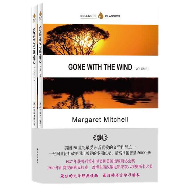 【限区包邮】飘 英文版 上下册  GONE WITH THE WIND乱世佳人  米切尔 世界文学名著 英文原版名著 无删节 畅销 正版