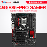 Asus / ASUS B85-PRO GAMER player-level radar sound desktop computer motherboard support 4590