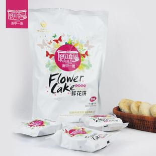 滇中一绝 云南特产经典原味鲜花饼50g*6枚袋装昆明鲜花饼糕点