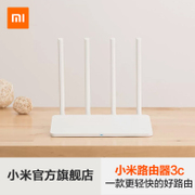 Millet router, 3C wireless smart mini home, stable through wall four antenna, high-speed broadband WiFi routing
