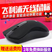 PHILPS wireless mouse, mute mouse, office game, notebook computer, desk top, unlimited girl package
