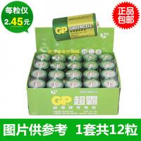 12节GP超霸UM1大号一号1号热水器煤气灶电池D型R20碳性干电池批发
