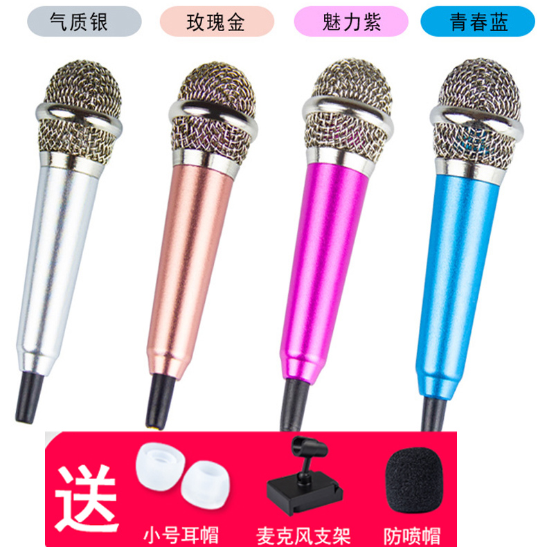 Mobile Universal K song live microphone sing it artifact computer desktop capacitor singing microphone phone general