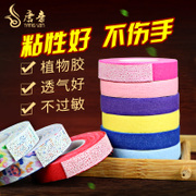 Tang Yin Zheng adhesive tape professional performance type children's adult breathable anti allergic Pipa nail color tape