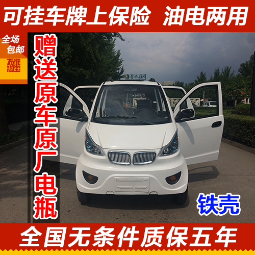Elderly scooter four wheel electric car battery car fuel booster car shell oil and electricity dual-purpose